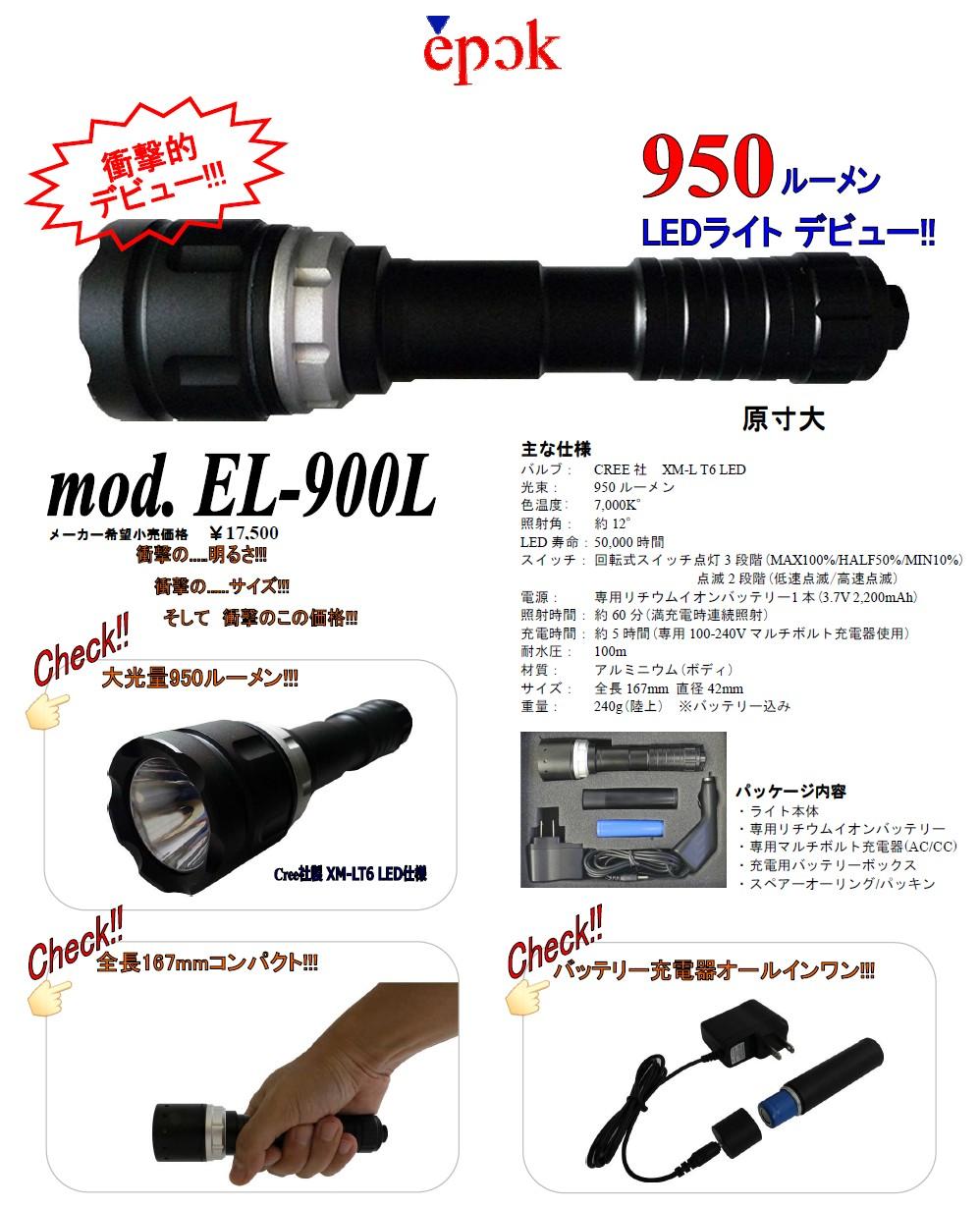 950ルーメンの大光量LEDライト「EL-900L」新登場