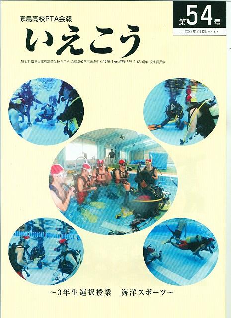 兵庫県姫路市家島高校のPTA会報表紙になりました