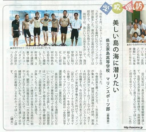 県立家島高校|ダイビング活動が朝日新聞にⅡ