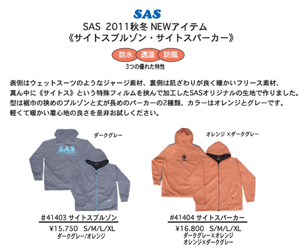 《SAS》2011年秋冬の新アイテムのご紹介