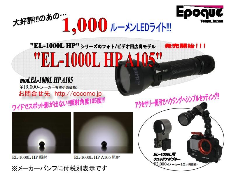 mod.EL-1000L(新発売)