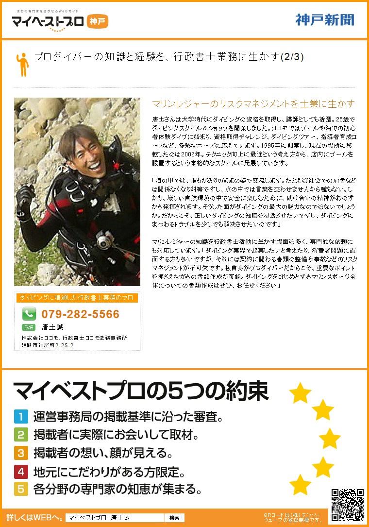 神戸新聞社運営のマイベストプロに専門家として掲載されています