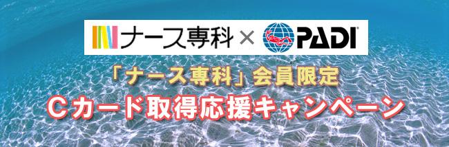 「ナース専科」会員限定 PADI Cカード取得応援キャンペーン
