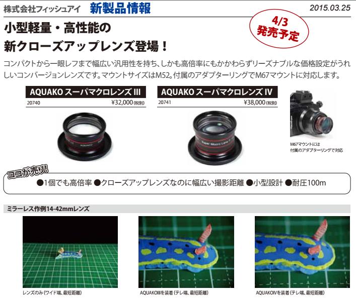 【先行予約受付中】小型軽量・高性能の新クローズアップレンズ AQUAKO スーパーマ クロミラーレス、一眼