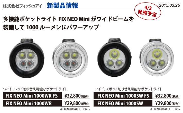 【先行予約受付中】多機能ポケットライトFIX NEO Mine 1000ルーメン