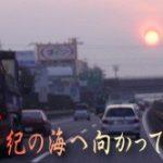 田辺リゾートでみんなでレベルアップ!