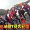 年越しはダイビングの聖地「伊豆 OSE」で年越ダイビング!