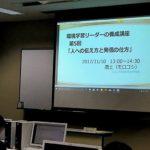 姫路市環境講座で登壇させていただきました