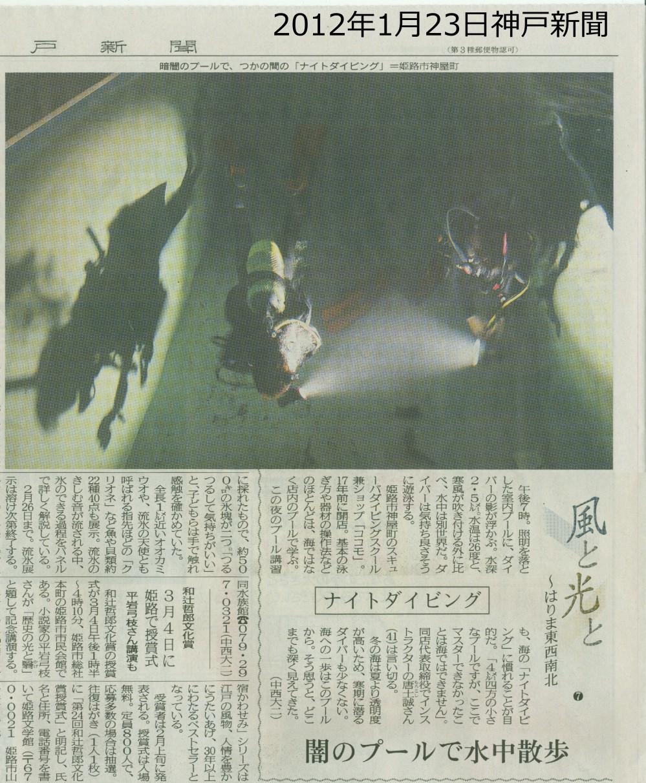 神戸新聞の記事になりました