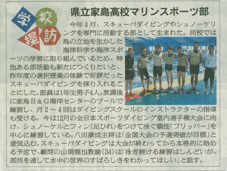 CoCoMoの家島高校での活動が朝日新聞の記事になりました