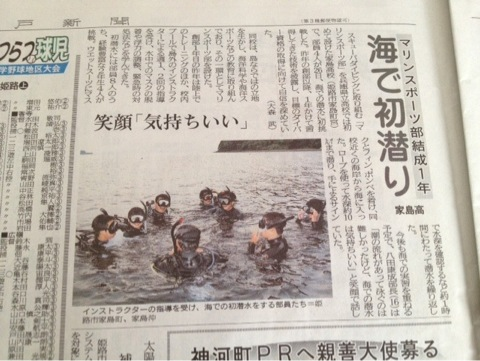 CoCoMoの兵庫県立家島高等学校でのダイビングレッスンが神戸新聞(朝刊)の記事になりました!