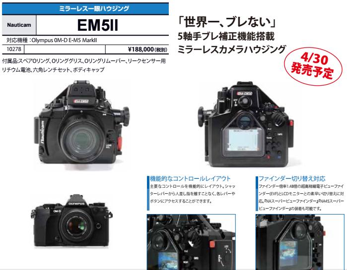 ノーティカムEM5II for Olympus OM-D E-M5 MarkII