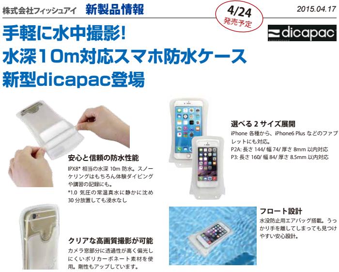 dicapac 水深10m対応スマホ防水ケース iPhone対応・デジカメ用