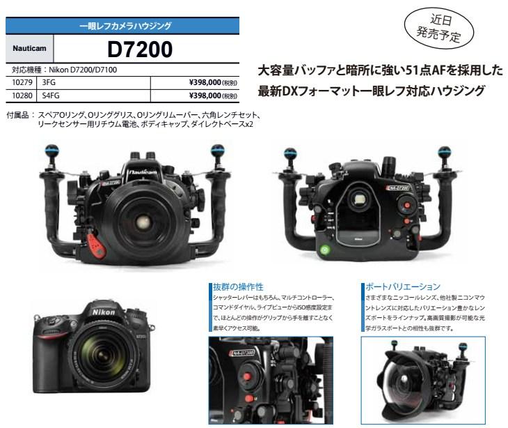 【Fisheye News】NA D7200 for Nikon D7200/D7100(近日発売予定・先行予約受付中)