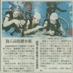 クリスマス・イブの朝日新聞記事に載りました