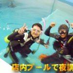 PADI ダイビングライセンス コース開催!