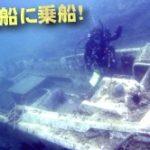音海 – ダイビング